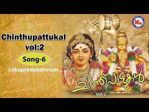 Lokapradakshinam - Chinthu Pattukakal (Vol-2)