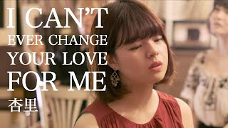 I CAN'T EVER CHANGE YOUR LOVE FOR ME / 杏里 【アカペラカバー】 杏里 動画 14