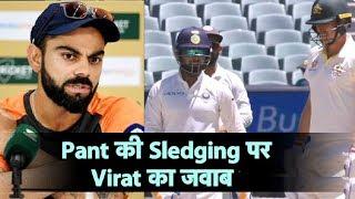 Watch: Rishabh Pant की Sledging पर Virat ने कुछ इस तरह दिया पत्रकार को जवाब   IndvsAus