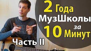 2 года Музшколы за 10 минут (часть 2) - Минорная гамма