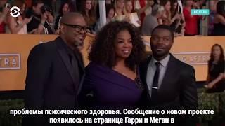 Принц Гарри и Опра Уинфри снимут сериал о психическом здоровье