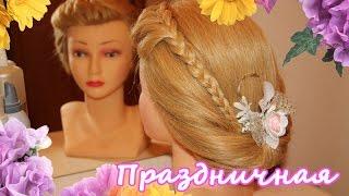 Красивая праздничная/вечерняя/свадебная причёска с плетением на средние волосы