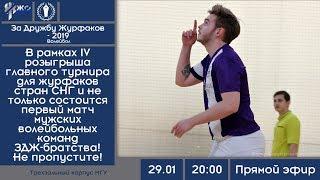 "Волейбол. Турнир ""За Дружбу Журфаков - 2019"". Журфак МГУ - ВШПМ"