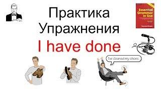 ПРАКТИКА упражнения 'I have done' время настоящее совершённое (present perfect)