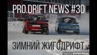 Зимний дрифт / PRO DRIFT NEWS | DRIFT NEWS #30