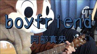 阿部真央さんが歌う「boyfriend」を弾き語り用にギター演奏したコード付...