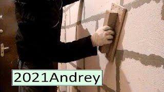Как зачищаю стену перед шпаклевкой.  фильм - 29