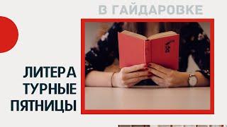 Литературная пятница (16.10.2020)