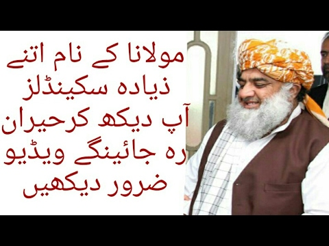 Molana Fazlurrahman All in one scandals| All scandals 2017