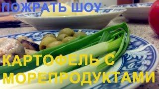 """запеченный картофель с морепродуктами!!!,вкусный обед на """"одного"""""""