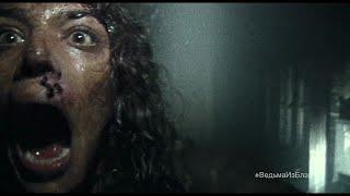Ведьма из Блэр: Новая глава - Легенда возвращается 6 октября