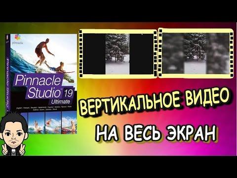 Pinnacle Studio 16, 17, 18, 19 Вертикальное Видео На Весь Экран без черных полос по бокам