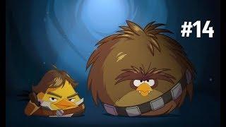 ЭНГРИ БЕРДЗ ЗВЕЗДНЫЕ ВОЙНЫ 14 серия игры, Angry Birds Star Wars part 14 СЛОЖНЫЕ УРОВНИ