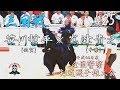 #25【3回戦】笹川哲平・佐賀×嶌津貴之・千葉【平成30年度全国警察剣道選手権大会】National Police Kendo Championship Tournament