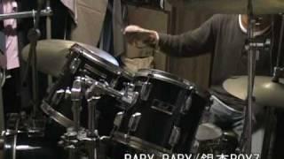 銀杏BOYZの「BABY BABY」をドラムで叩いてみました。 たぶんマシな演奏...