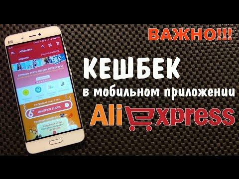 КЕШБЕК в приложение от AliExpress