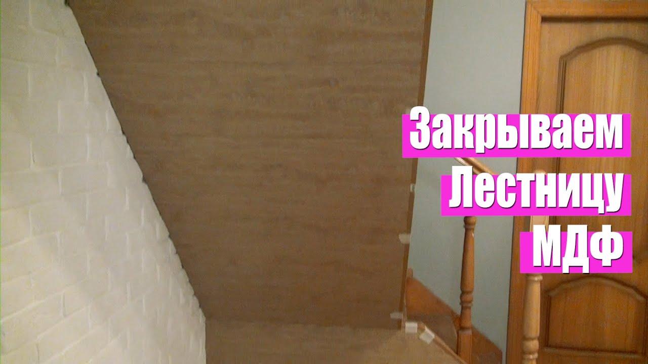 Отделка лестницы. Как под лестницей сделать. Отделка МДФ панелями. Дача 124. 16+
