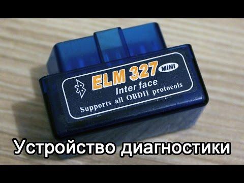 Устройство диагностики ELM327 отзыв для Шевроле Нива