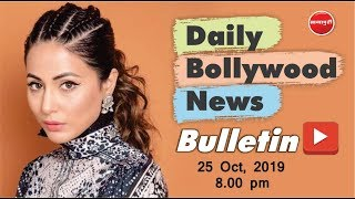 Hina Khan | Latest Bollywood Updates | Bollywood News in Hindi | 25th October 2019 | 08:00 PM