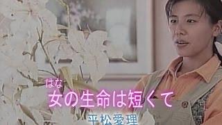 平松愛理 - 女(ハナ)の生命は短くて