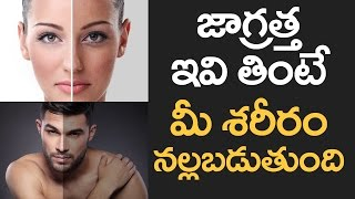 OMG! Your Colour Will TURN Black if You Have THESE FOODS | Shocking Facts | VTube Telugu