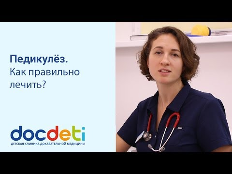 Педикулёз. Как правильно лечить? Педиатр DocDeti Александра Жуковская.
