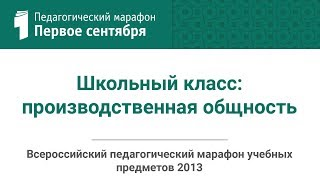 Дмитрий Григорьев.Школьный класс: производственная общность(студия ИД