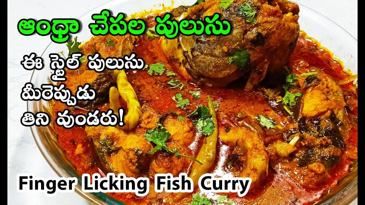 ఆంధ్రా చేపల పులుసు - ఈ స్టైల్ పులుసు మీరెప్పుడు తిని వుండరు | Andhra Chepala Pulusu | Fish Curry.
