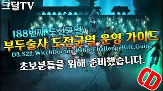 디아블로3 시즌22 188번째 도전균열 부두술사 운영 가이드(D3.S22.WD.#188.ChallengeRi…