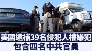 美國逮捕39名侵犯人權嫌犯 含四名中共官員|新唐人亞太電視|20190908
