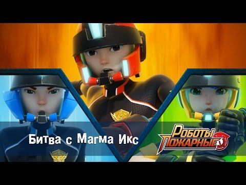 Роботы-пожарные - Серия 26 - Битва с Магма Икс  - Премьера сериала- Новый мультфильм про роботов
