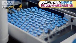 新型コロナの治療薬で国内初 レムデシビルを承認(20/05/08)