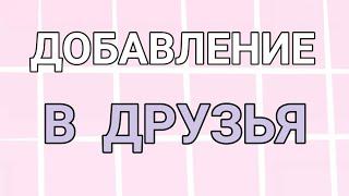 Добавление в друзья в роблокс до 1 ноября!)