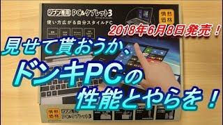 見せてもらおうか、ドンキの「ジブン専用PC」の性能とやらを!本日発売!RAMが4GBにアップしたドンキPCでドラゴンクエストXはプレイ出来るのか??【開封編】 パソコン 検索動画 1