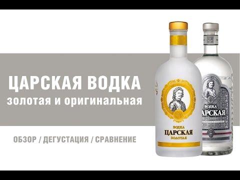 """Обзор водка """"Царская золотая"""" и водка Царская оригинальная"""""""