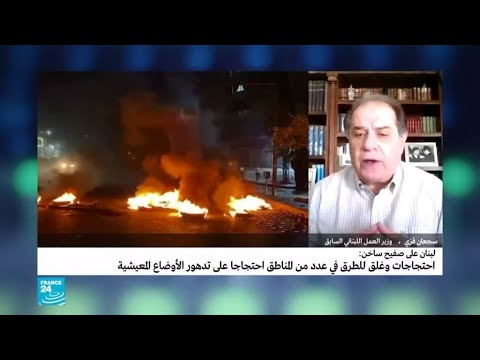 لبنان: استمرار الاحتجاجات المنددة بتردي الأوضاع الاقتصادية وتدهور الحالة السياسية  - نشر قبل 9 ساعة