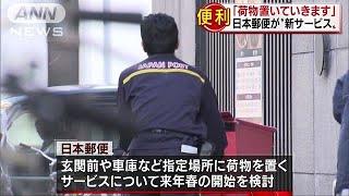 「荷物置いていきます」 日本郵便「置き配」開始へ(18/07/23)