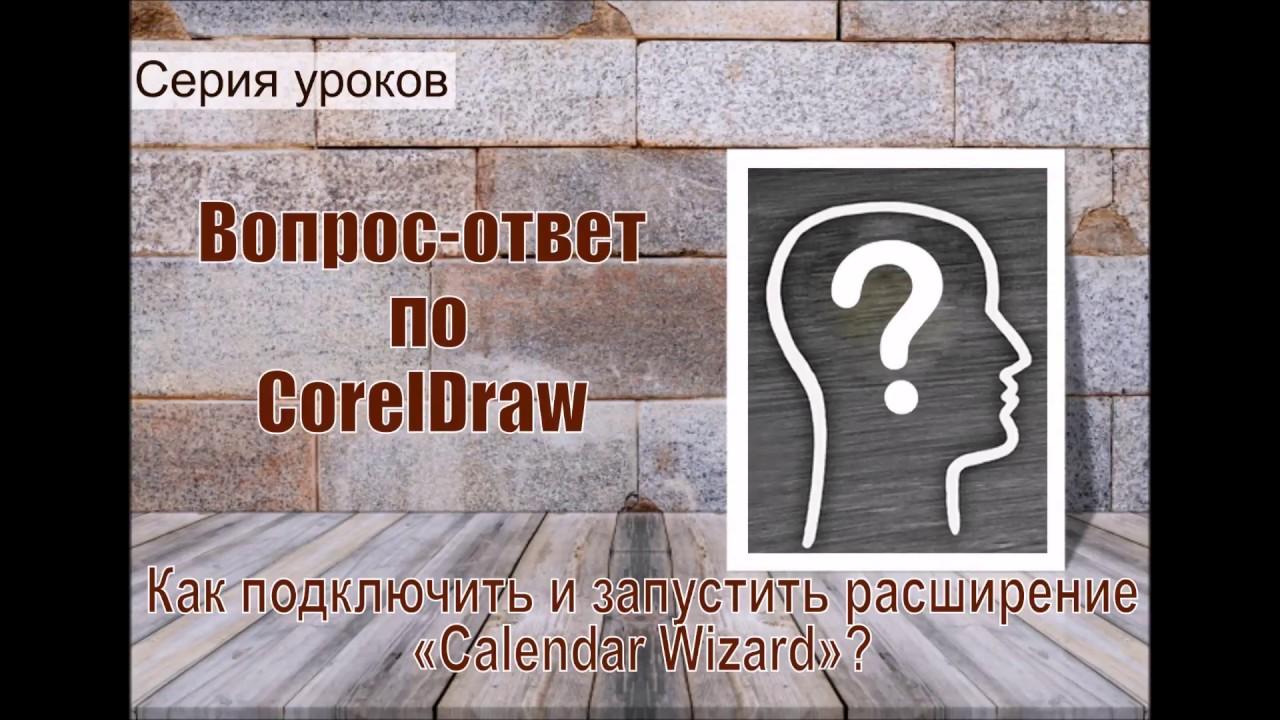 calendar wizard corel draw x8 download
