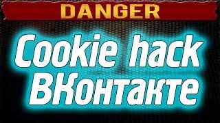 Cookie вконтакте (флаг HttpOnly и remixsid, атрибут Secure)(Получить доступ к вконтакте через куки?) Очковтиратели говорят -