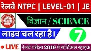 #LIVE_CLASS |General science Questions For Railway NTPC,LEVEL -01,or JE #7|