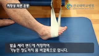 족부족관절 운동법 - 쎄라 밴드를 이용한 발목 운동법