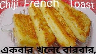 How to Make Chiji French Toast!!Classic Quick and Easy Recipe/French Toast Recipe/Chiji French Toast