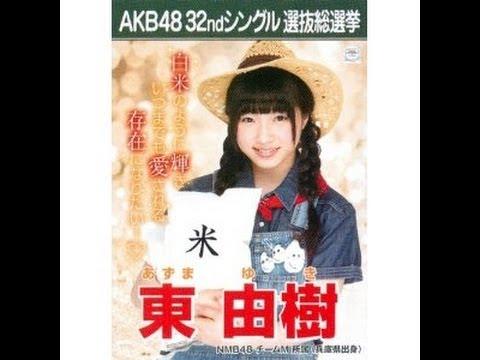 NMB48 東由樹 キャッチフレーズ ...
