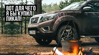 Новая Навара или СТАРЫЙ L200?? месим грязь и катаемся по красивым местам. Nissan Navara 2020