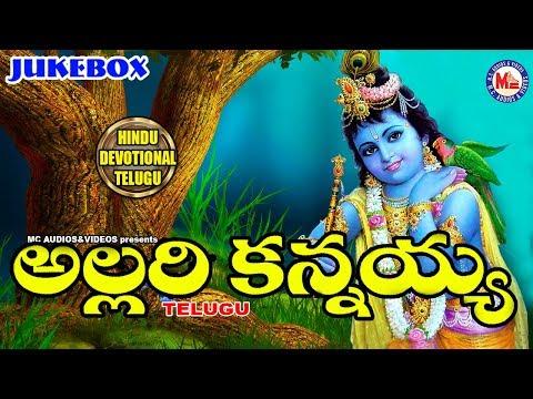 అల్లరి కన్నయ్య | ALLARIKANNAYYA | Sree Guruvayoorappa Devotional Songs Telugu