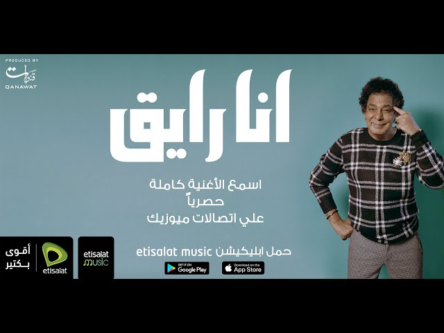 Mohamed Mounir - Ana Rayea  | محمد منير - أنا رايق