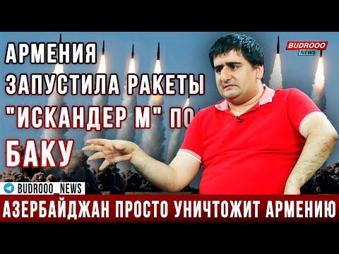 Амбарцумян о том, как Армения запустила ракеты