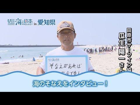 インタビュー動画「海のそなえ篇」 日本財団 海と日本PROJECT in 愛知県 2018 #16