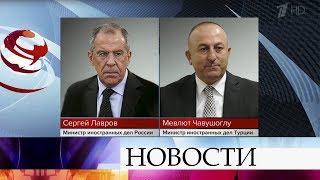 Состоялся телефонный разговор министров иностранных дел России и Турции.