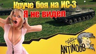 Круче боя на ИС-3 я не видел World of Tanks (wot)